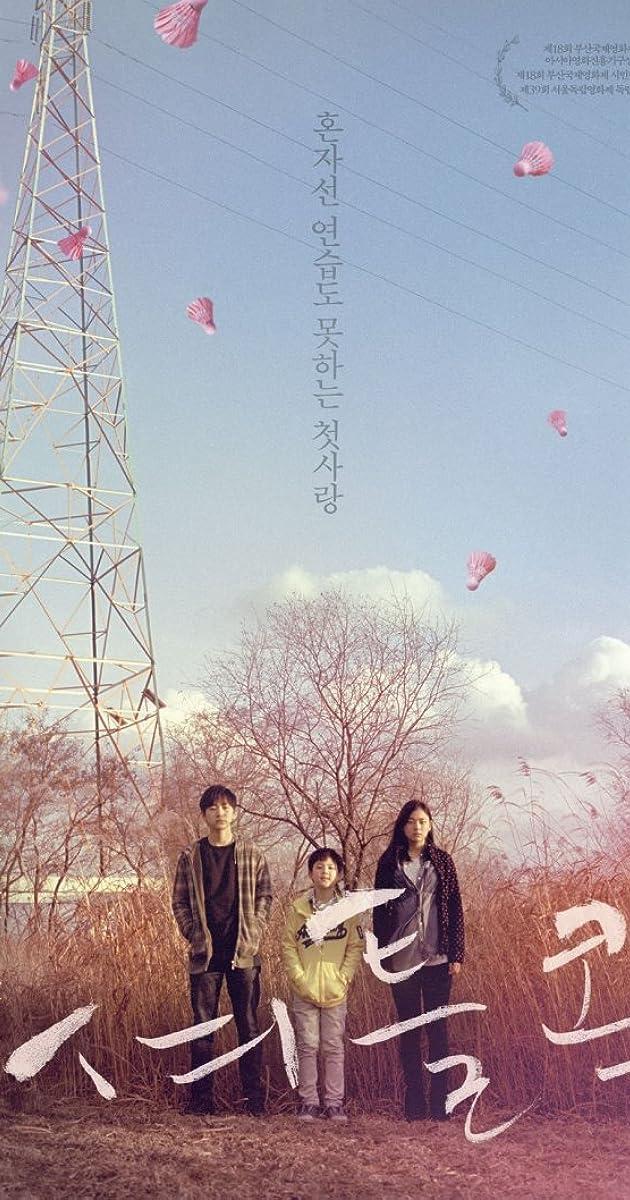 Image Syeo-teul-kok