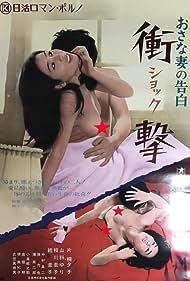 Osanazuma no kokuhaku: Shogeki! (1973)