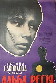 Alba Regia Poster