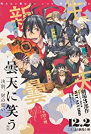 Laughing Under the Clouds Gaiden Poster