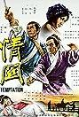 Qing guan (1968) Poster