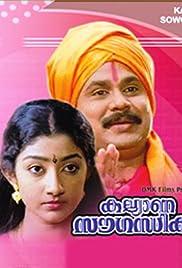 Kalyana Sowgandhikam () film en francais gratuit