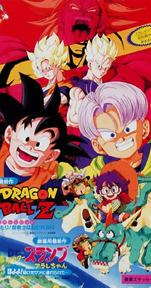 Dragon Ball Z: Broly - Second Coming (1994) - IMDb