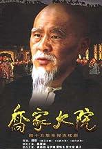 Qiao jia da yuan