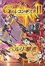 Gekijoban G No Reconguista II: Bellri Gekishin (2020) Poster