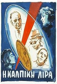 Mimis Fotopoulos, Ellie Lambeti, Ilia Livykou, Vasilis Logothetidis, and Orestis Makris in Istoria mias kalpikis liras (1955)
