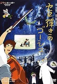 Sero hiki no Gôshu (1982)