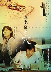 Watch online french movie Makiguri no ana Japan [4K