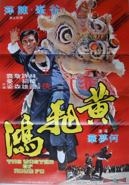 Huang Fei Hong (1973)