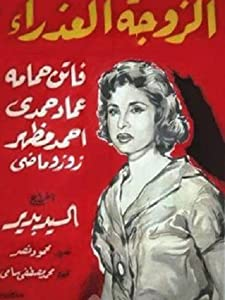 Movies deutsch download El zoja el azraa by [1020p]