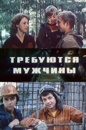 Trebuyutsya muzhchiny ((1983))