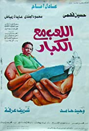 Allaeb ma'a alkebar (1991) Poster - Movie Forum, Cast, Reviews