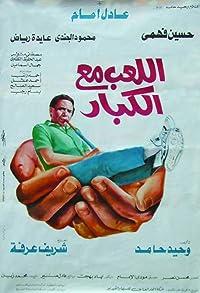 Primary photo for Allaeb ma'a alkebar