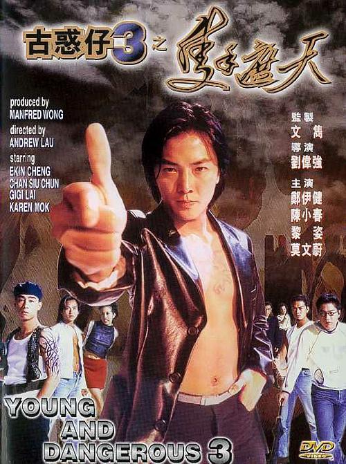 Goo wak chai 3: Jek sau je tin
