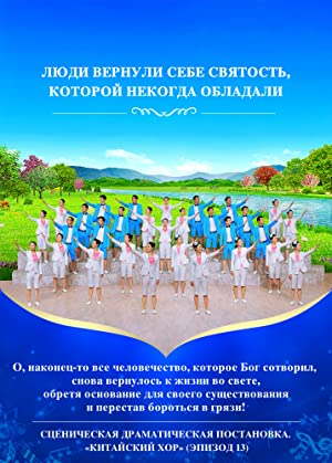Chinese Gospel Choir 13th Performance (Russian)