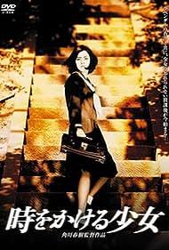 Toki o kakeru shôjo (1997)