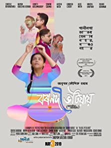 Bornodi Bhotiai: Love, by the River (2019)