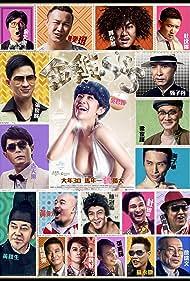 Gam gai SSS (2014) Poster - Movie Forum, Cast, Reviews
