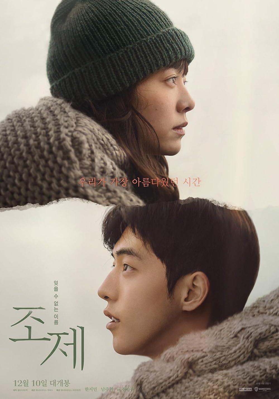 Josée (2020) Full Movie [In Korean] With Hindi Subtitles | BluRay 720p [1XBET]