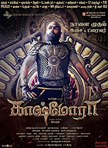 Kaashmora malayalam movie download