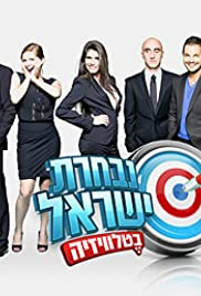 Nivheret Yisrael Poster