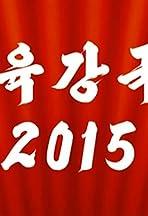 Cheyuggang-gug-ui 2015