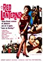 The Red Lanterns (1963) Poster