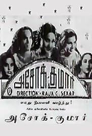 Ashok Kumar Poster