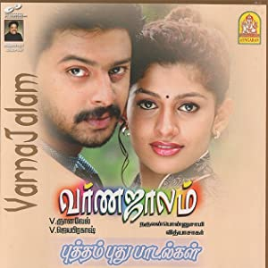 Where to stream Varnajalam