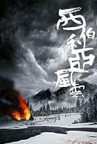 Xi Bo Li Ya feng yun