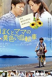 Boku to mama no kiiroi jitensha Poster