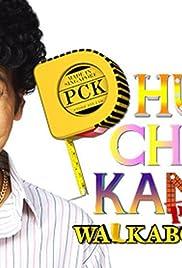 Phua Chu Kang Poster