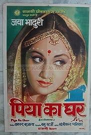 Piya Ka Ghar Poster