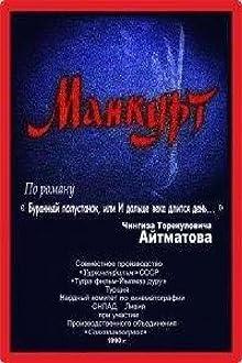 Mankurt (1990)