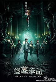 The Lost Tomb Poster