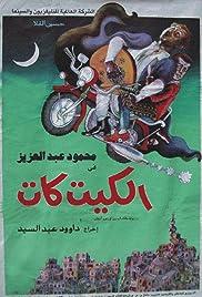 Kit Kat Poster