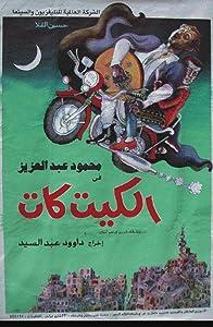 Movie trailer mpeg download Kit Kat Egypt [320x240]
