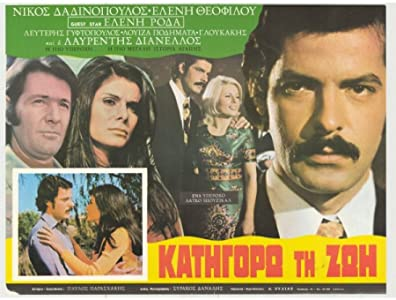 Watch it full movie Katigoro ti zoi by [hd720p]