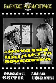 Aimilia Ypsilanti and Thanasis Vengos in O Thanasis, i Ioulietta kai ta loukanika (1970)