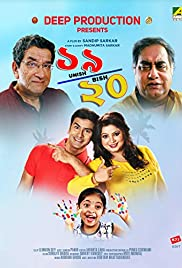 Unish/Bish (2019) Bengali Full Movie 1080p WEB-DL |720p| 3.4GB | 900MB  | Download | Watch Online | Direct Links | GDrive