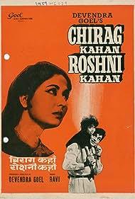 Chirag Kahan Roshni Kahan (1959)