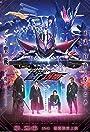 Kamen Rider Zero-One Others: Kamen Rider Metsuboujinrai