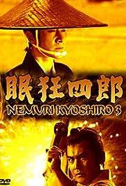Nemuri Kyoshiro: The Man with No Tomorrow Poster