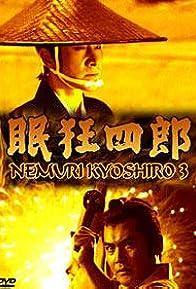 Primary photo for Nemuri Kyoshiro: The Man with No Tomorrow