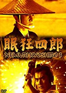 Movie watching online websites Nemuri Kyoshiro: The Man with No Tomorrow [BDRip]