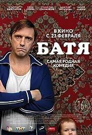 Батя(2021)