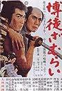 The Gambling Samurai