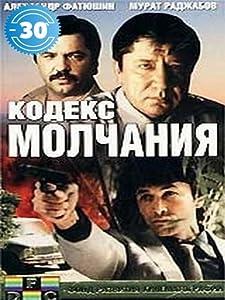 Kodeks molchaniya Soviet Union