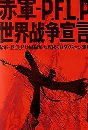 Sekigun-P.F.L.P: Sekai sensô sengen Poster