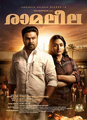 Permalink to Movie Ramaleela (2017)